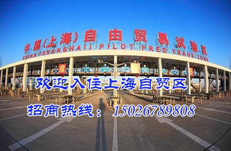 中国(上海)自由贸易试