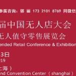 2019年上海第三届无人值守设备及售货机展会