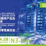 2019年上海自助服务设备及新零售展览会-详情