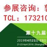 2019年上海第十九届全电展-欢迎您参展