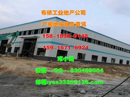 惠州市龙溪镇21665平方工业地皮出售(国有证件)