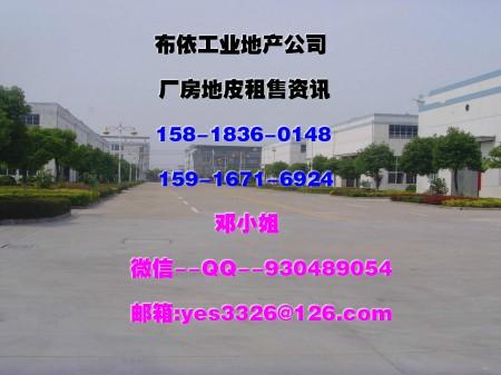 东莞市常平镇12666平方工业地皮出售(集体合同)