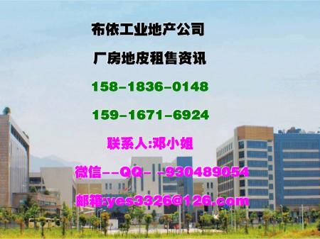 惠州市惠阳区马鞍镇80000平方米工业地皮出售(国有红本)1.45亿