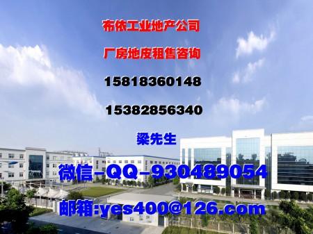 惠州市惠阳区三和镇80867平方米工业地皮出售(国有红本)1.45亿