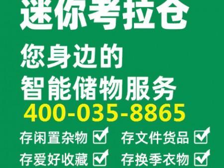 迷你考拉上海仓库租赁大中小厂库房租赁